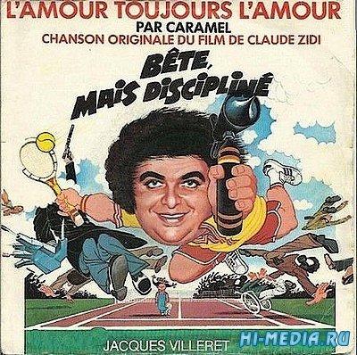 Глупый, но дисциплинированный  / Bete, mais discipline (1979) DVDRip