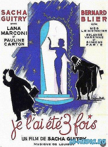 Я был им три раза / Je l'ai ete trois fois (1952) DVDRip
