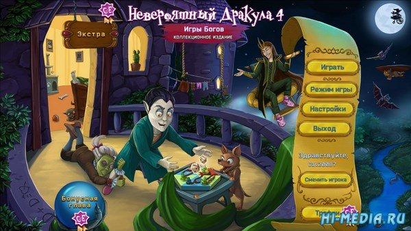 Невероятный Дракула 4: Игры богов Коллекционное издание (2017) RUS