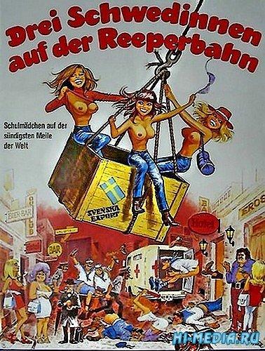 Три шведки с Рипербана / Drei Schwedinnen auf der Reeperbahn (1980) DVDRip