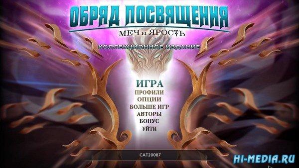 Обряд посвящения 7: Меч и ярость Коллекционное издание (2017) RUS