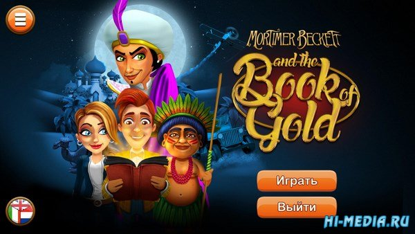 Mortimer Beckett and the Book of Gold (2017) RUS