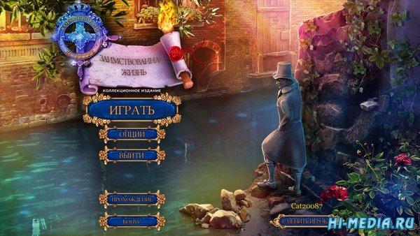 Королевский детектив 4: Заимствованная жизнь Коллекционное издание (2017) RUS