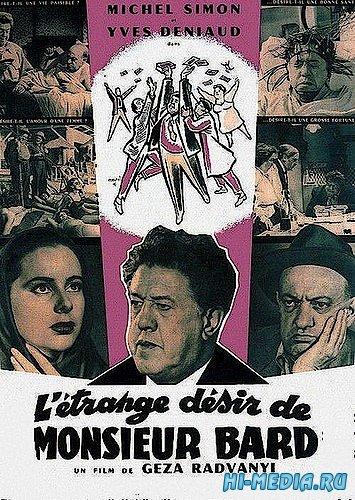 Странное желание господина Барда / L'etrange desir de Monsieur Bard (1954) DVDRip