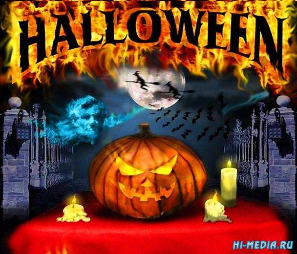 Веселого Хэллоуина! (Музыкальная flash-открытка)