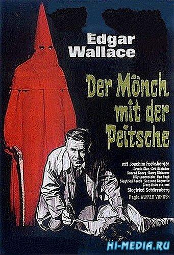 Монах с хлыстом / Der Monch mit der Peitsche (1967) DVDRip