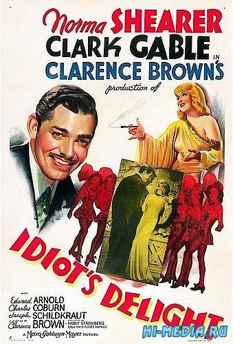 Восторг идиота / Idiot's Delight (1939) DVDRip