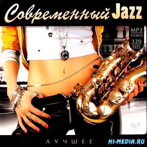 VA - Современный Jazz. Лучшее (2017)