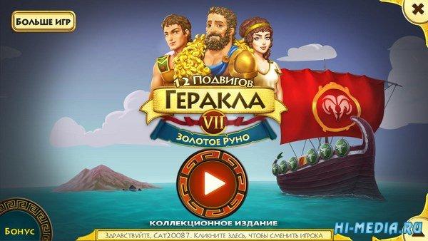 12 подвигов Геракла VII: Золотое руно Коллекционное издание (2017) RUS