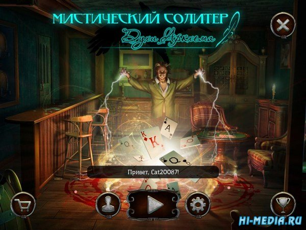 Мистический солитер: Духи Аркхема (2017) RUS