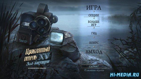 Проклятый отель 15: Зло внутри Коллекционное издание (2017) RUS