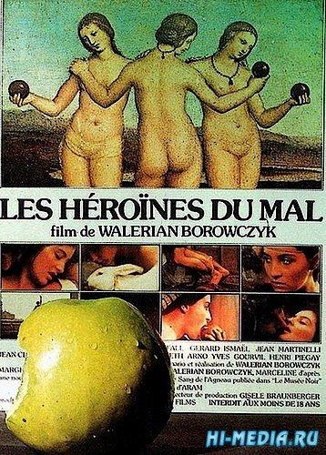 Героини зла / Les heroines du mal (1978) DVDRip