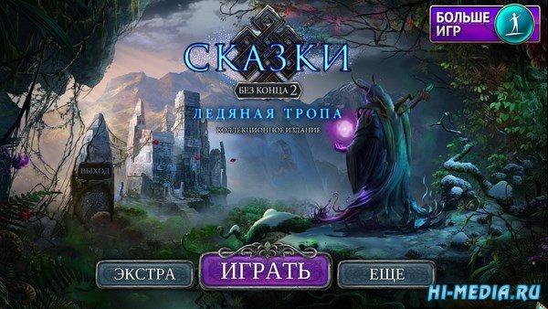 Сказки без конца 2: Ледяная тропа Коллекционное издание (2017) RUS