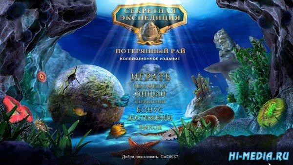 Секретная экспедиция 13: Потерянный рай Коллекционное издание (2017) RUS
