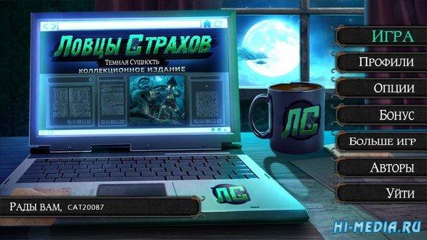 Ловцы страхов: Темная сущность Коллекционное издание (2017) RUS