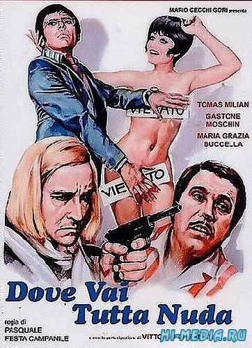 Куда ты идешь, вся голая?/ Dove vai tutta nuda? (1969) DVDRip