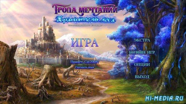 Тропа мечтаний 3: Хранитель леса Коллекционное издание (2017) RUS