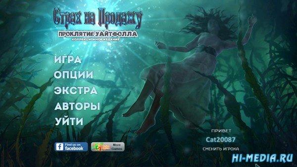 Страх на продажу 11: Проклятие Уайтфолла Коллекционное издание (2017) RUS