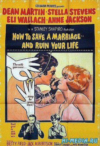 Как спасти брак и разрушить свою жизнь / How to Save a Marriage and Ruin Your Life (1968) DVDRip