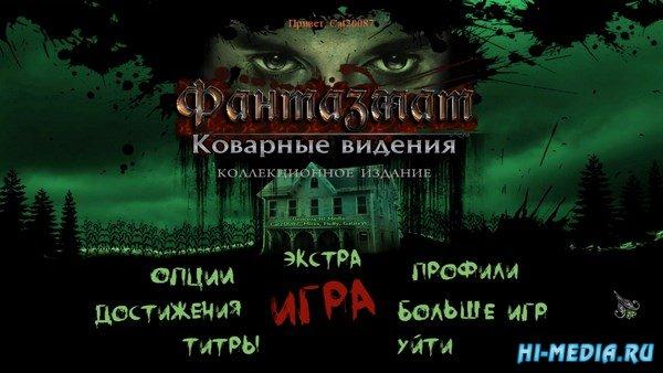 Фантазмат 9: Коварные видения Коллекционное издание (2017) RUS
