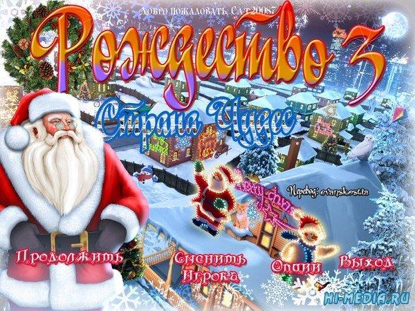 Рождество Страна Чудес 3 (2017) RUS