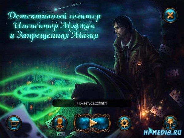 Детективный солитер 2: Инспектор Мэджик и запрещенная магия (2017) RUS