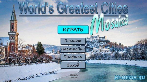 Величайшие города мира: Мозаика 3 (2017) RUS