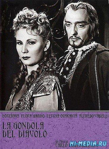 Гондола дьявола / La gondola del diavolo (1946) DVDRip
