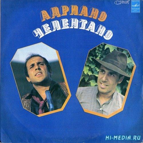 Adriano Celentano -  Адриано Челентано (1982)