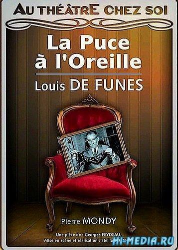 Червь сомнения, или Блоха в ухе / La puce a l'oreille (1956) DVDRip