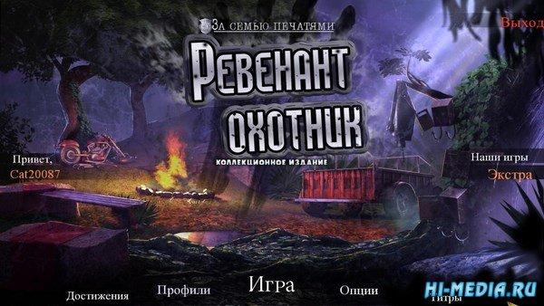 За семью печатями 16: Ревенант охотник Коллекционное издание (2017) RUS