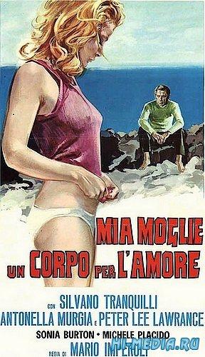 Моя жена, воплощение любви / Mia moglie, un corpo per l'amore (1973) DVDRip