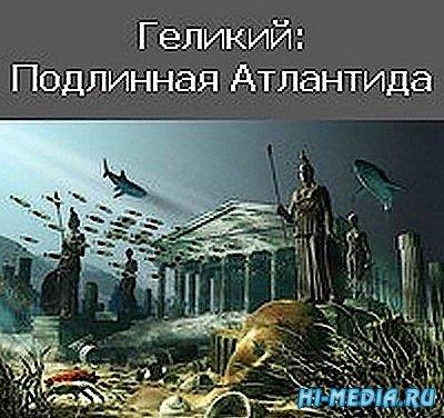 Геликий: Подлинная Атлантида / Helike: The Real Atlantis (2002) TVRip