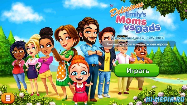 Delicious 16: Emilys Moms vs Dads Platinum Edition (2017) RUS