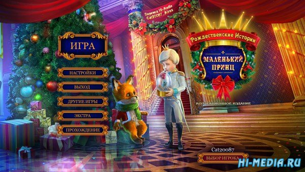 Рождественские истории 6: Маленький принц Коллекционное издание (2017) RUS
