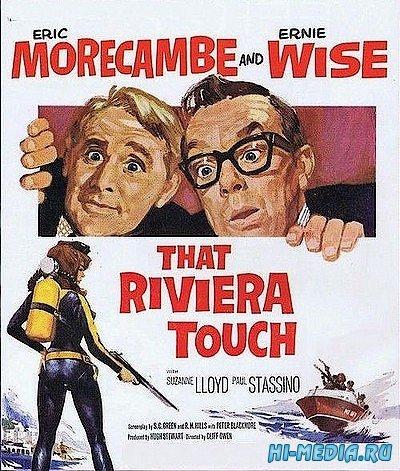 Отпуск на Ривьере / That Riviera touch (1966) DVDRip