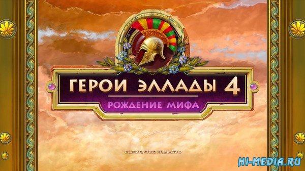 Герои Эллады 4: Рождение мифа (2017) RUS