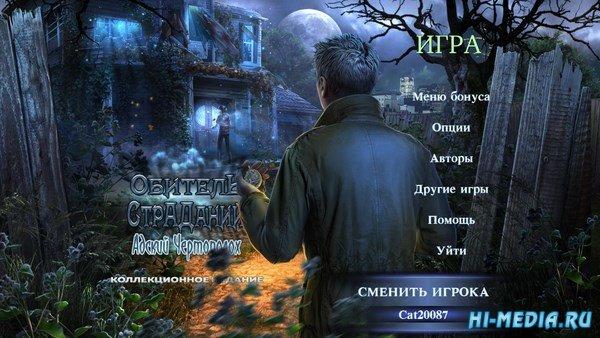 Обитель страданий 2: Адский чертополох Коллекционное издание (2017) RUS