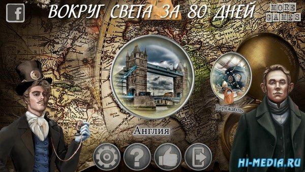 Hidden Object Adventure: Вокруг Света за 80 Дней (2017) RUS