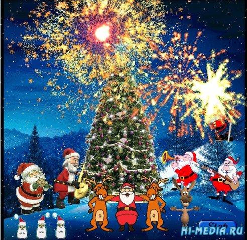 Новый год (Музыкальная flash-открытка)