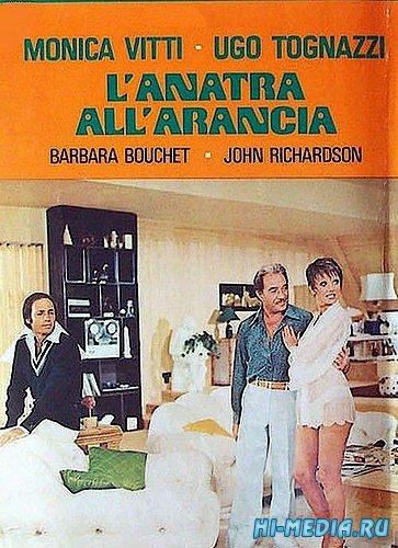 Утка под апельсиновым соусом / L'anatra all'arancia (1975) DVDRip