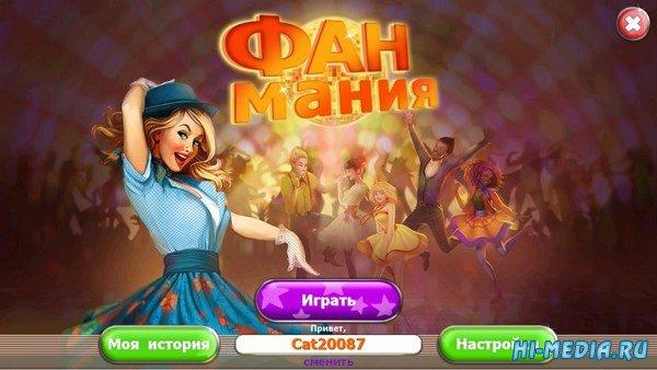 Фанмания (2018) RUS