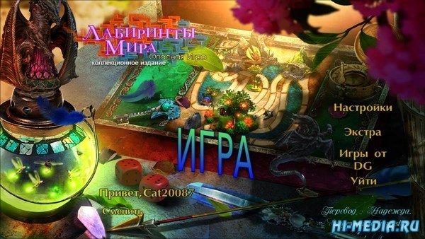 Лабиринты Мира 7: Опасная игра Коллекционное издание (2018) RUS