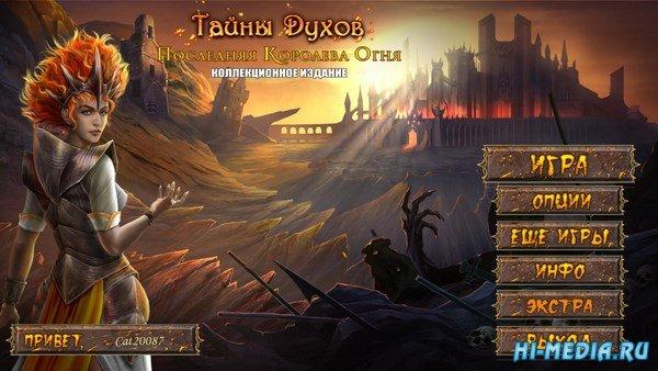 Тайны духов 10: Последняя Королева Огня Коллекционное издание (2018) RUS