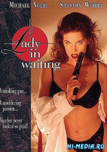 Женщина ждёт / Lady in Waiting (1994) DVDRip