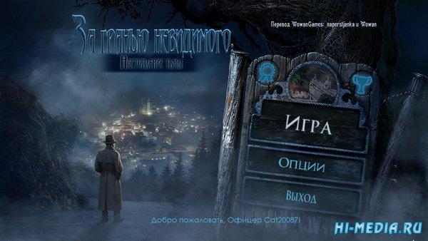 За гранью невидимого 2: Наступление тьмы Платиновое издание (2018) RUS