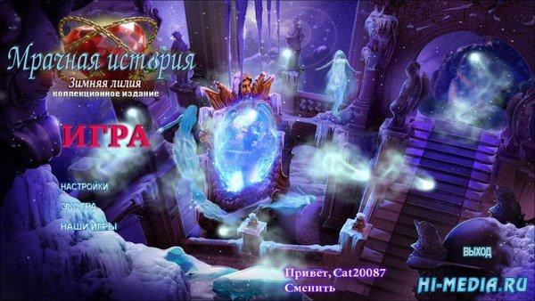 Мрачная история 8: Зимняя лилия Коллекционное издание (2018) RUS