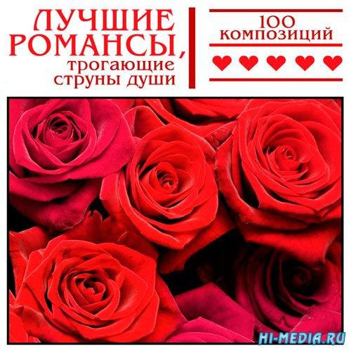 Лучшие романсы, трогающие струны души (2018)