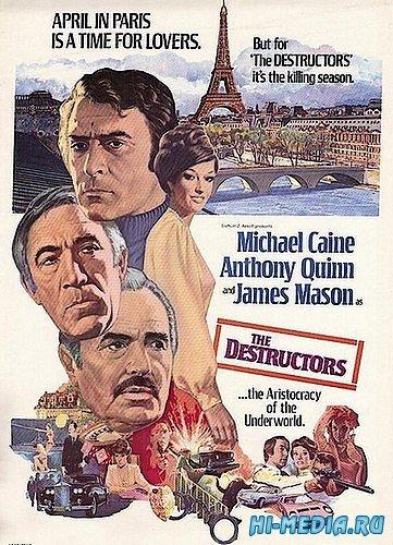 Марсельский контракт / The Destructors (1974) DVDRip