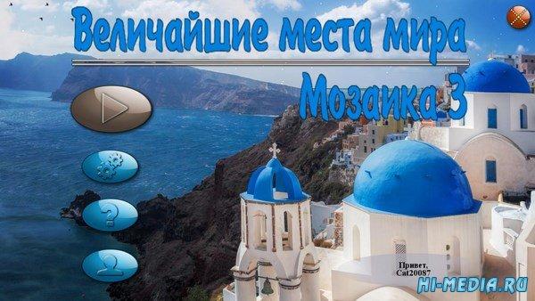 Величайшие места мира: Мозаика 3 (2018) RUS